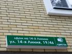 ЖК Дом на 14-й Линии - ход строительства, фото 12, Август 2019